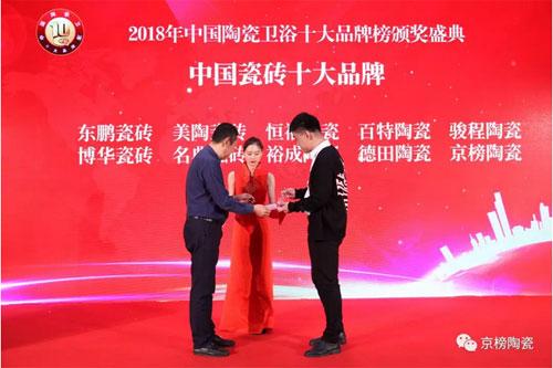 此次活动由中国陶瓷工业协会营销分会主办,中国陶瓷品牌网承办,秉承